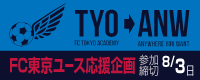 2014 FC東京ユース応援Tシャツ企画