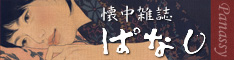 ぱなし0904